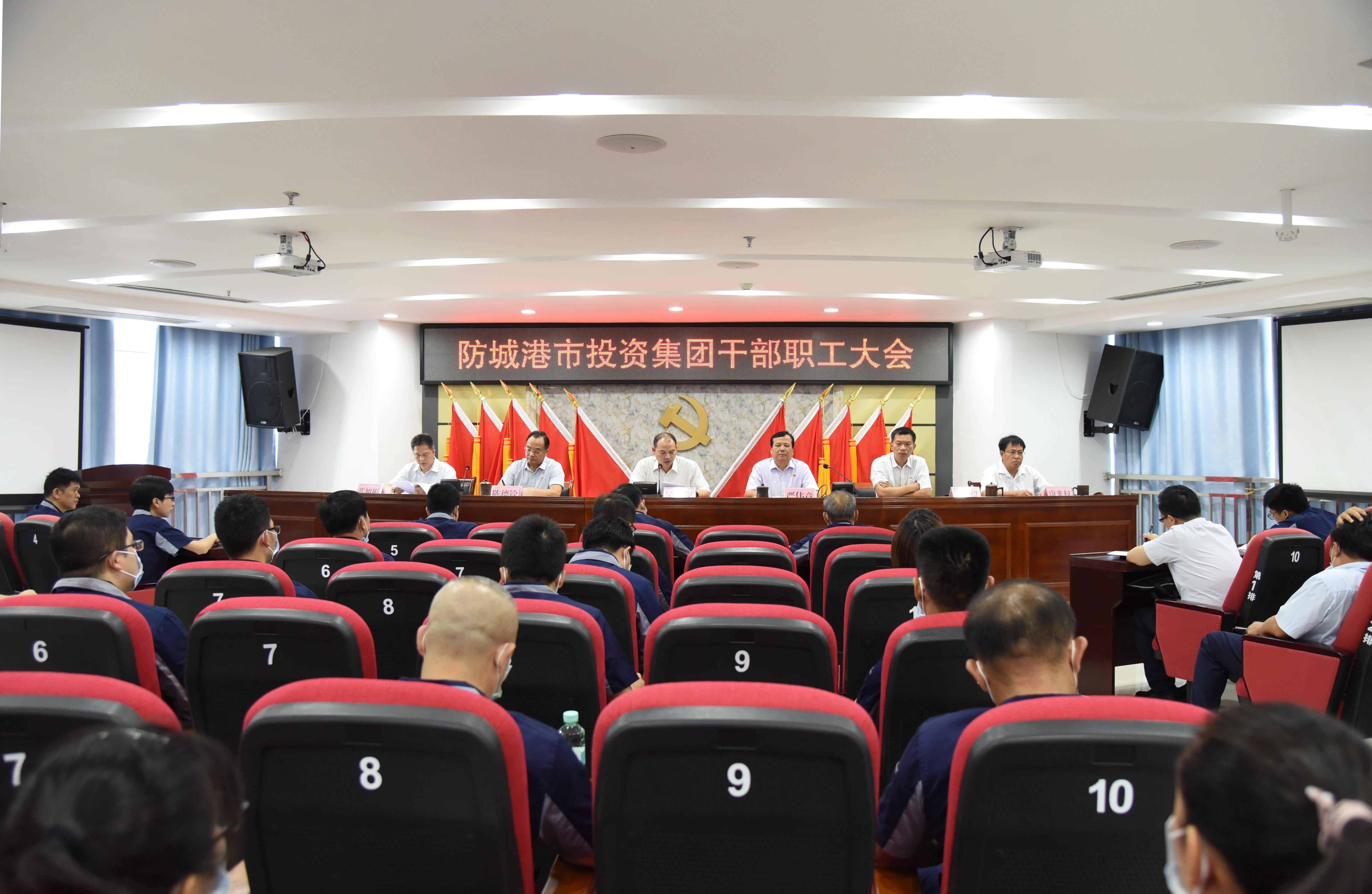 防城港市投资集团召开干部职工大会